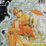 Kappa Magazine 32, febbraio 1995